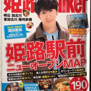 姫路ウォーカー 2020 姫路駅 MAP