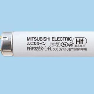 〔新品〕蛍光ランプ(三菱電機FHF32EX-L-H)