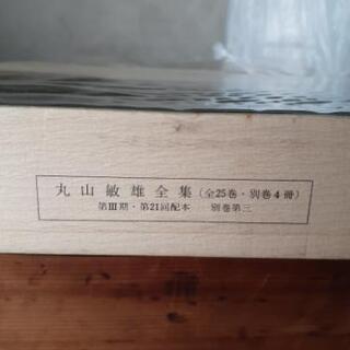 丸山敏雄全集(倫理研究所) - 京都市