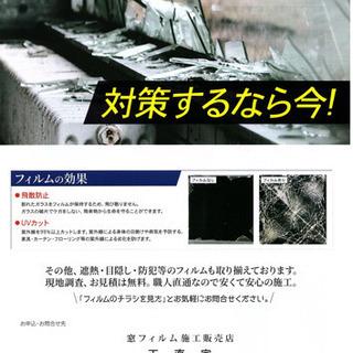 ただ今キャンペーン中!地震に備えて飛散防止フィルムを貼ろう!