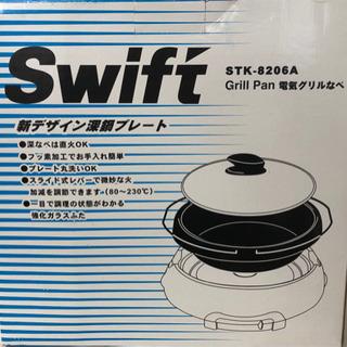 ☆Swift 電気グリルなべ 卓上  ガラス蓋 すき焼き等に☆