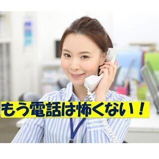 ★オンライン★決定版!すぐに使える電話応対