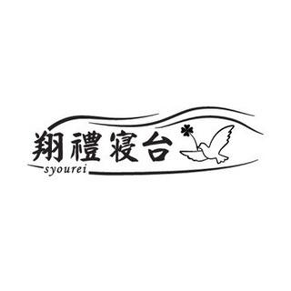 セレモニードライバー募集!葬祭経験者急募!!
