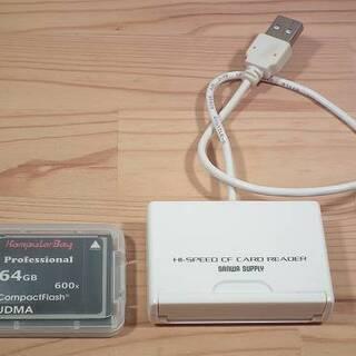 64GBコンパクトフラッシュ(CF)とCFリーダー