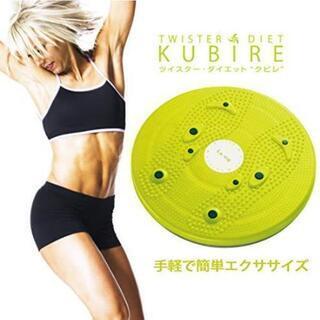 La-VIE(ラ・ヴィ) ツイスター・ダイエット・KUBIRE