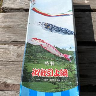 鯉のぼり用ロープセット