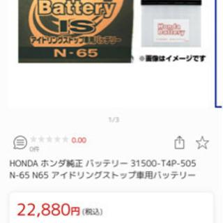ホンダ アイドリングストップ車専用バッテリー