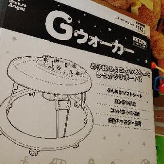 【あげます】西松屋ブランド 歩行器
