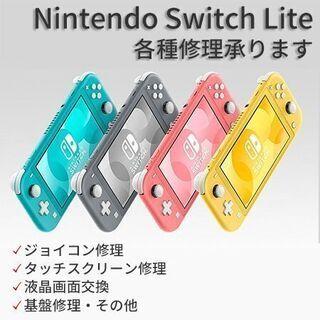 Nintendo Switch -ニンテンドースイッチ- 各種修...
