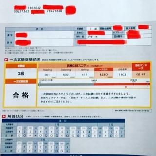 小学1年生で3級に合格!!! 完全個別指導の英検対策 - 飯塚市