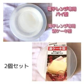 電子レンジ専用 酒ケーキ型&パイ型