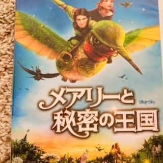 【ほぼ新品】メアリーと秘密の王国 DVD