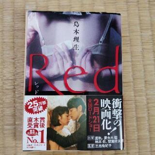 本 Red 島本璃生
