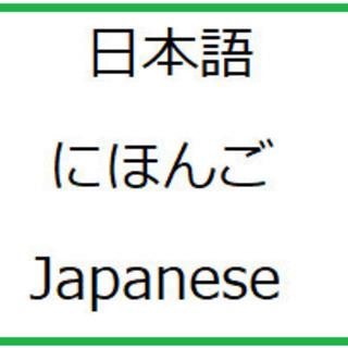 日本語 Japanese Lesson