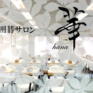【囲碁サロン華】(大人のための囲碁教室、吉祥寺こども囲碁教室、指導碁)