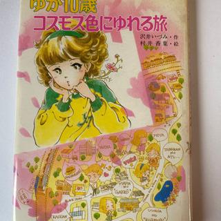 【ネット決済】児童本