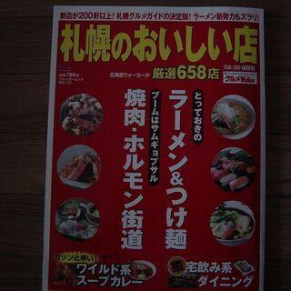 札幌のおいしい店 658店