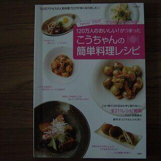 料理本 こうちゃんの簡単料理レシピ