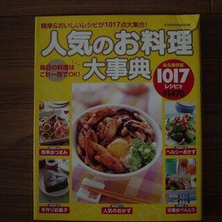 料理本 人気のお料理大事典