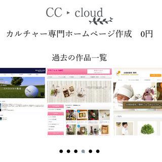 ホームページを本当に無料で作成いたします。カルチャー専門
