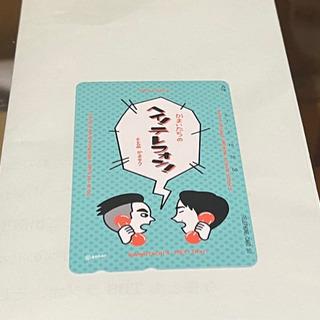 かまいたちのヘイタクシー 限定テレフォン【値段交渉受付中】