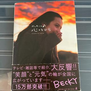 ベッキー写真集