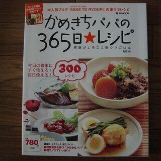料理本 かめきちパパの365日★レシピ