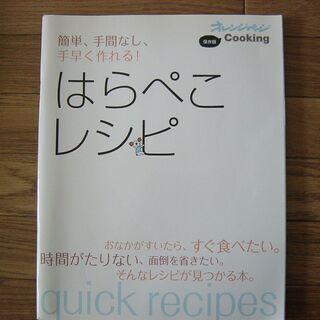 料理本 はらぺこレシピ