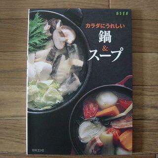 料理本 カラダにうれしい鍋&スープ