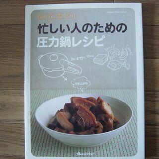 料理本 忙しい人のための圧力鍋レシピ