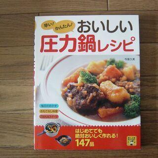 料理本 おいしい圧力鍋レシピ