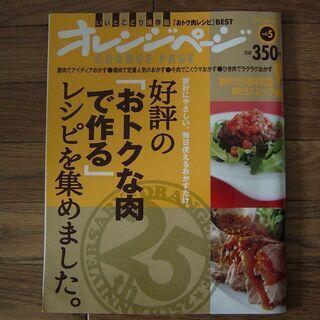 料理本 オレンジページ 「おトクな肉で作る」