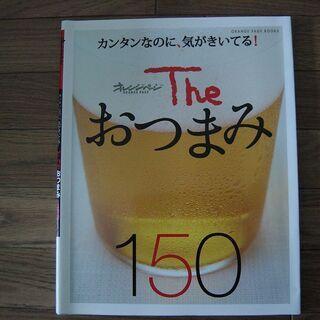 料理本 オレンジページ Theおつまみ 150