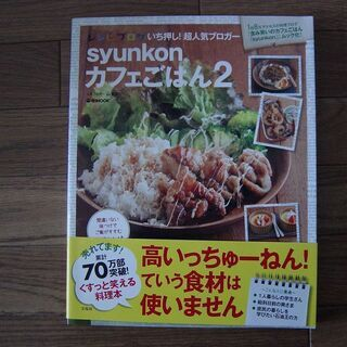 料理本 syunkonカフェごはん2