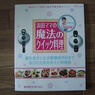 料理本 浜田ママの魔法のクイック料理