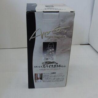 石鍋シェフ  ステンレススパイスボトルセット