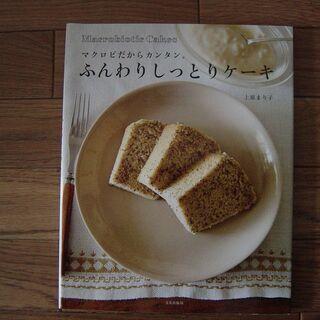 ふんわりしっとりケーキ