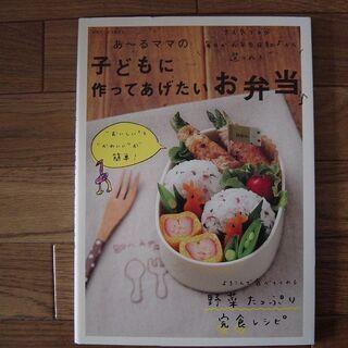 料理本 あーるママの子どもに作ってあげたいお弁当