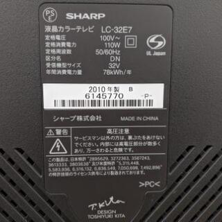 液晶テレビ 32型 2010年製 SHARP LC-32E7 - 杉並区