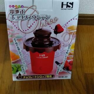 【未使用】電動式 チョコファウンテン HOME SWANの画像