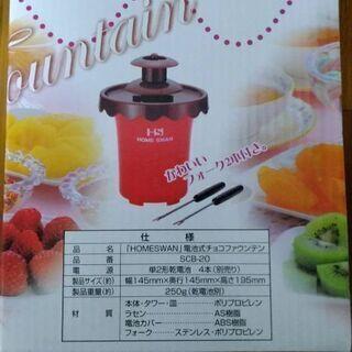 【未使用】電動式 チョコファウンテン HOME SWAN - 大阪市