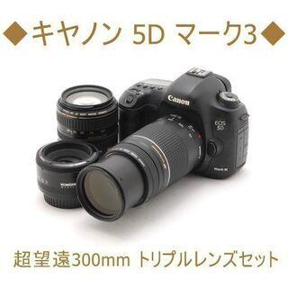 ◆キヤノン 5D マーク3◆ 超望遠300mm トリプルレ…