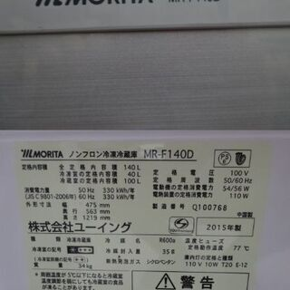 MORITA/モリタ U-ING/ユーイング 2ドア冷蔵庫 140L MR-F140D 2015年製【ユーズドユーズ名古屋天白店】 J606 − 愛知県