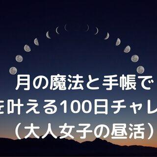 月の魔法と手帳で夢を叶える100日チャレンジ~大人女子の昼活♪~