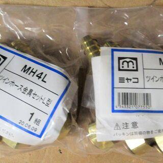 ☆ミヤコ MIYAKO MH4L ツインホース金具セット L型2...