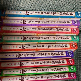 【ネット決済】妖怪学校の先生はじめました! 1巻〜9巻
