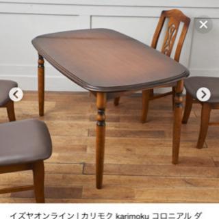【ネット決済】カリモク ダイニングテーブル テーブルのみ