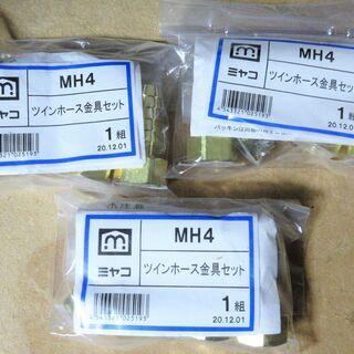 ☆ミヤコ MIYAKO MH4 ツインホース金具セット 3組◆ツ...