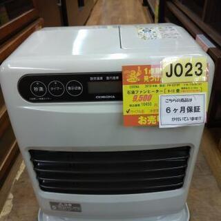J023★6ヶ月保証★石油ファンヒーター★CORONA FH-G...