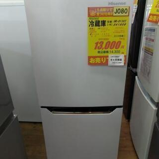 J080★6か月保証★2ドア冷蔵庫★Hisense  HR-D1...